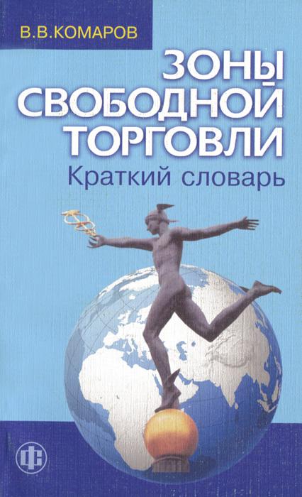 Зоны свободной торговли, В. В. Комаров