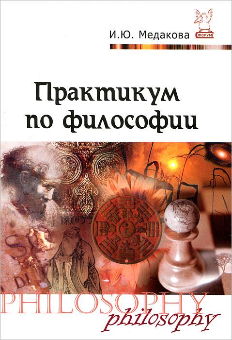 Практикум по философии, И. Ю. Медакова