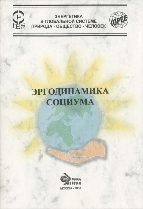 Эргодинамика социума, В. В. Бушуев, В. С. Голубев