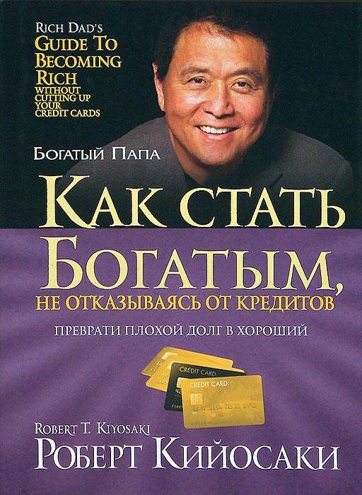 Как стать богатым, не отказываясь от кредитов, Роберт Кийосаки