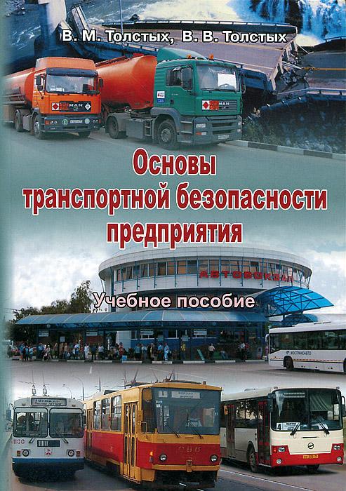 Основы транспортной безопасности предприятия, В. М. Толстых, В. В. Толстых