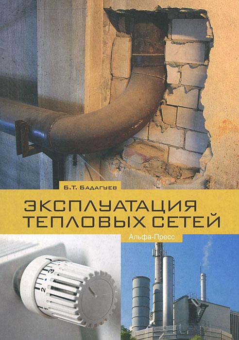 Эксплуатация тепловых сетей, Б. Т. Бадагуев