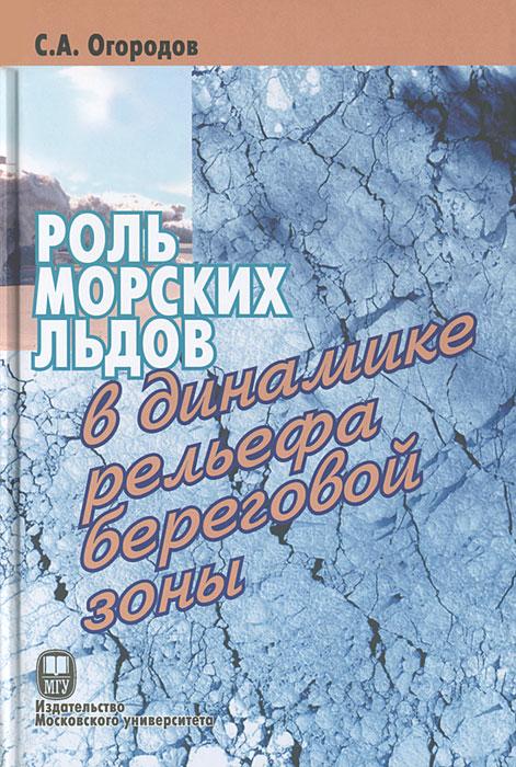 Роль морских льдов в динамике рельефа береговой зоны, С. А. Огородов
