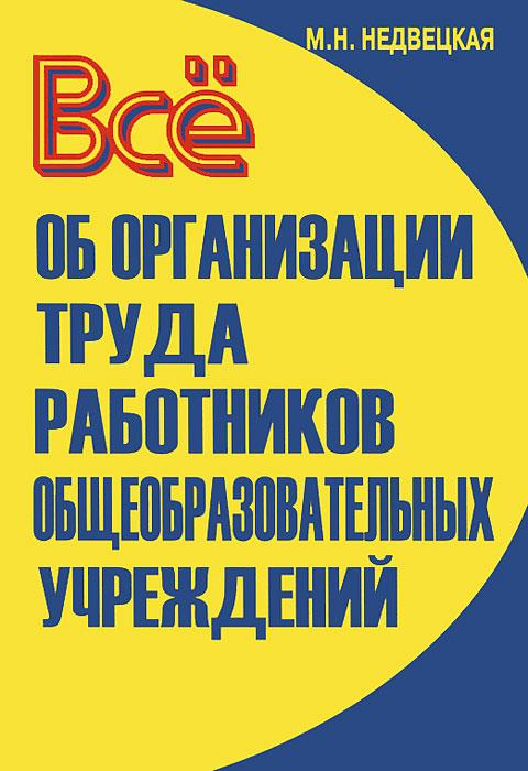 Все об организации труда работников общеобразовательных учреждений, М. Н. Недвецкая