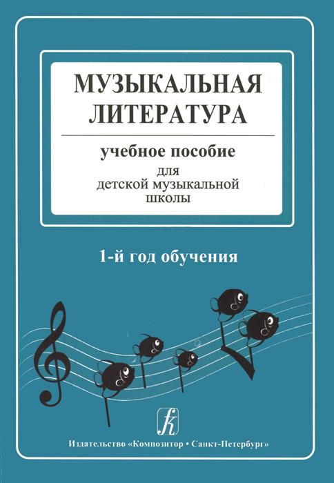 Музыкальная литература в определениях и нотных примерах. 1-й год обучения, Я. Островская, Л. Фролова