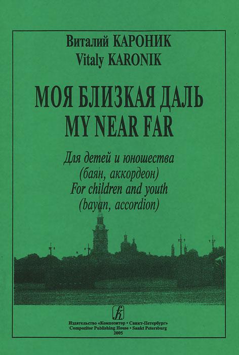 Виталий Кароник. Моя близкая даль. Для детей и юношества (баян, аккордеон), Виталий Кароник