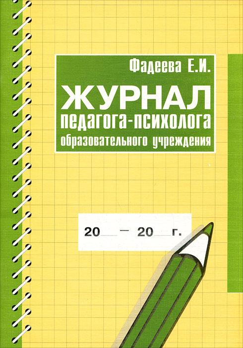 Журнал педагога-психолога образовательного учреждения, Е. И. Фадеева