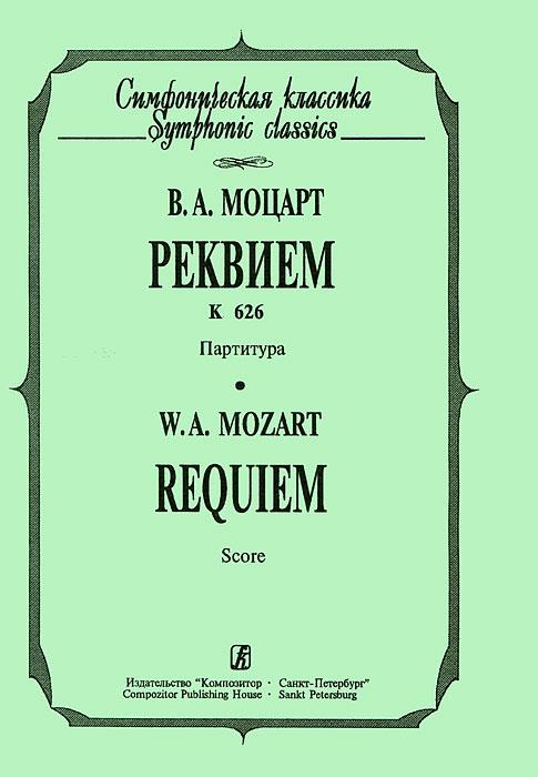 В. А. Моцарт. Реквием К626. Партитура, В. А. Моцарт