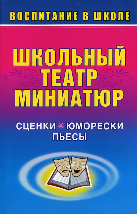 Школьный театр миниатюр. Сценки, юморески, пьесы, С. В. Логинов