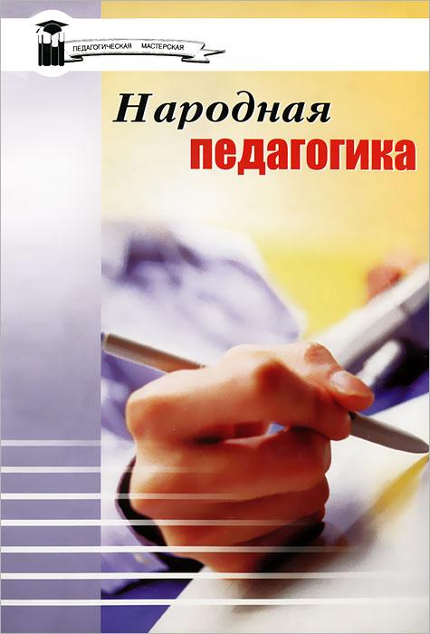 Народная педагогика, Л. Н. Воронецкая, Ю. В. Мелешко