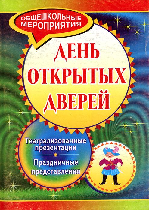 День открытых дверей, М. Ю. Анохин, С. Ю. Гердт