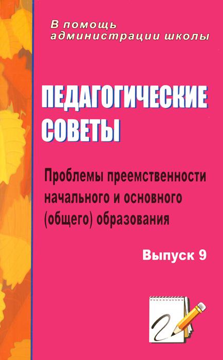 Педагогические советы. Выпуск 9. Проблемы преемственности начального и основного образования, Наталья Кадашникова