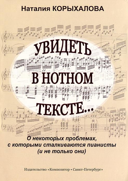 Увидеть в нотном тексте... О некоторых проблемах, с которыми сталкиваются пианисты (и не только они), Наталия Корыхалова