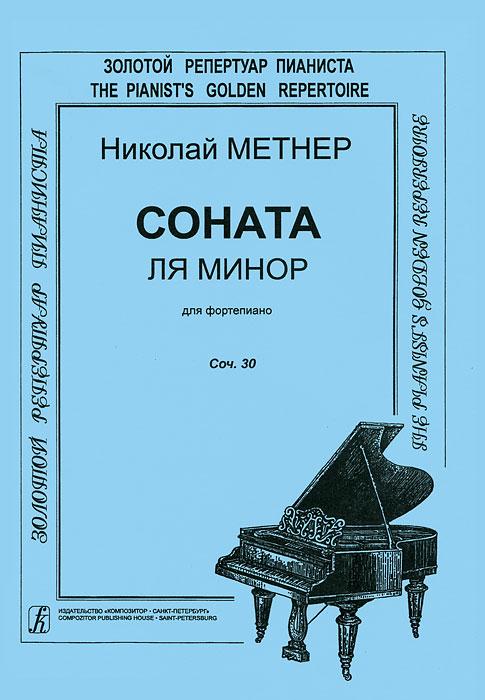 Николай Метнер. Соната ля минор для фортепиано. Cоч. 30, Николай Метнер
