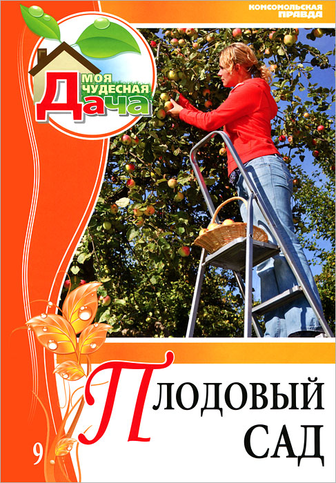 Плодовый сад. Том 9, Виталий Криворучко, Юрий Горбунов