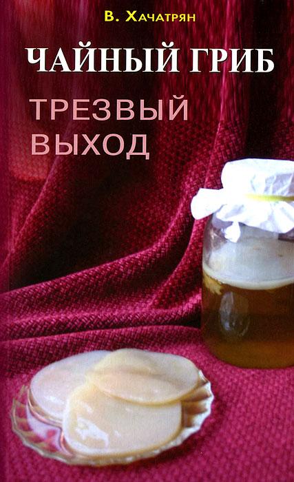 Чайный гриб. Трезвый выход, В. Хачатрян