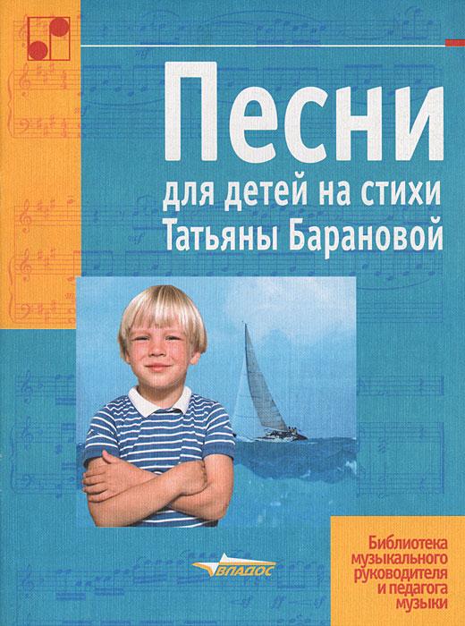 Песни для детей на стихи Татьяны Барановой, Татьяна Баранова
