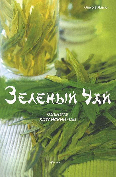 Зеленый чай. Оцените китайский чай, Ли Хун
