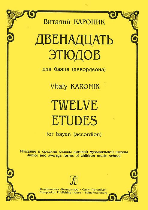 Виталий Кароник. 12 этюдов для баяна, Виталий Кароник
