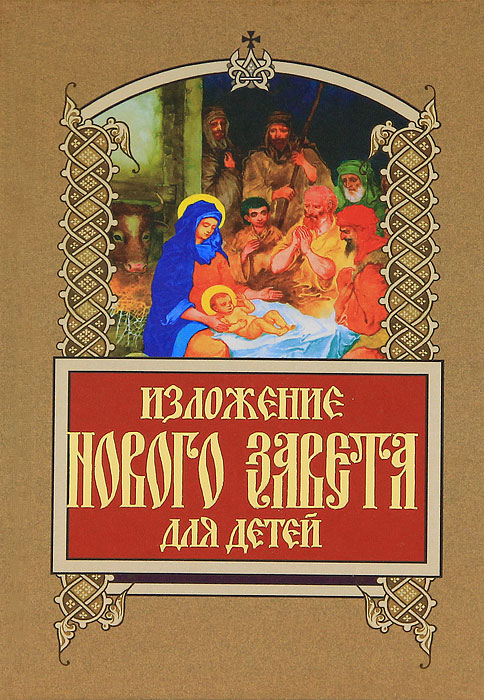 Изложение Нового Завета для детей, А. Н. Бахметева
