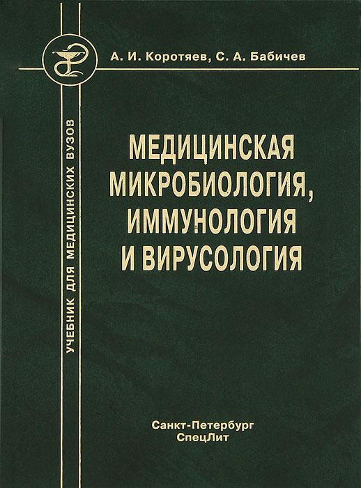 Медицинская микробиология, иммунология и вирусология, А. И. Коротяев, С. А. Бабичев