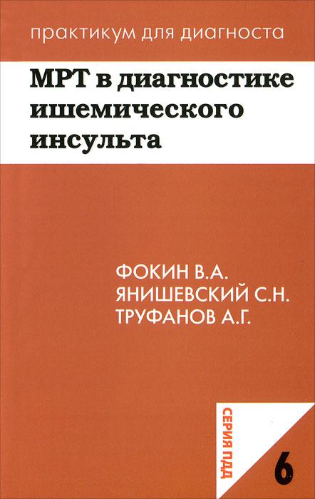 МРТ в диагностике ишемического инсульта, В. А. Фокин, С. Н. Янишевский, А. Г. Труфанов