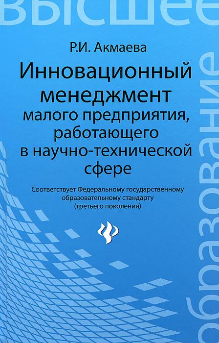 Инновационный менеджмент малого предприятия, Р. И. Акмаева