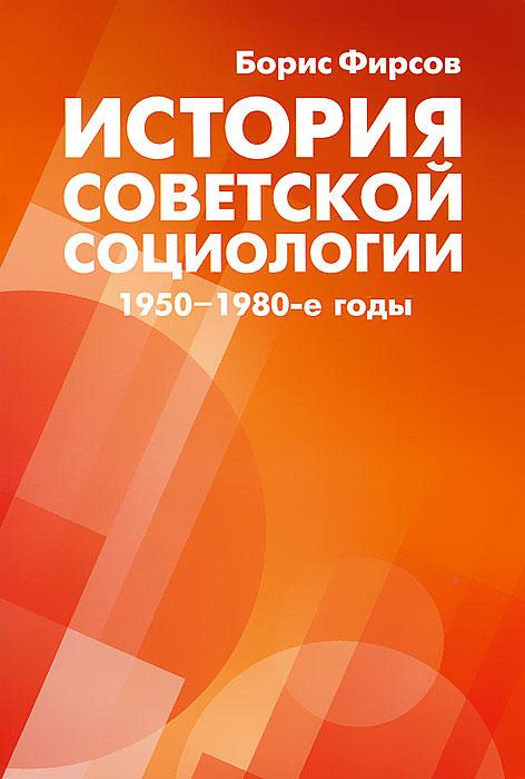 История советской социологии. 1950-1980-е годы, Борис Фирсов