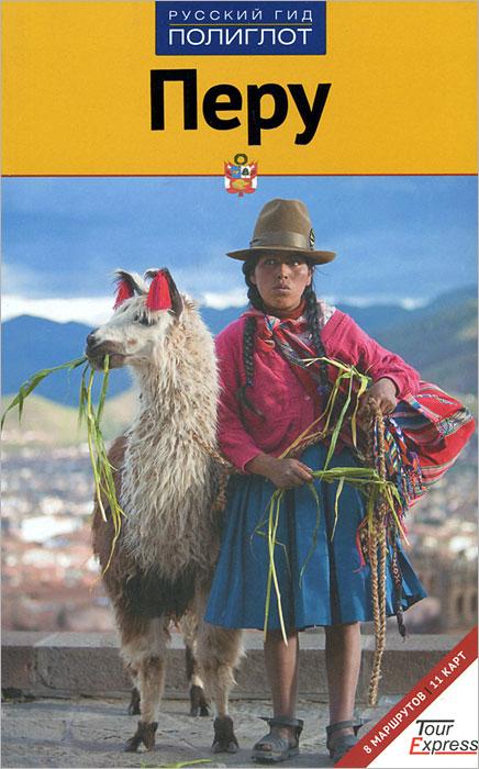Перу. Путеводитель с мини-разговорником, Детлев Кирст