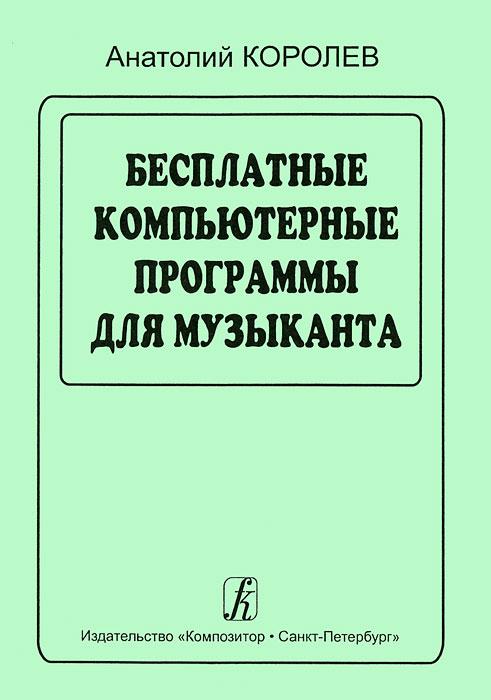 Бесплатные программы для музыканта, Анатолий Королев
