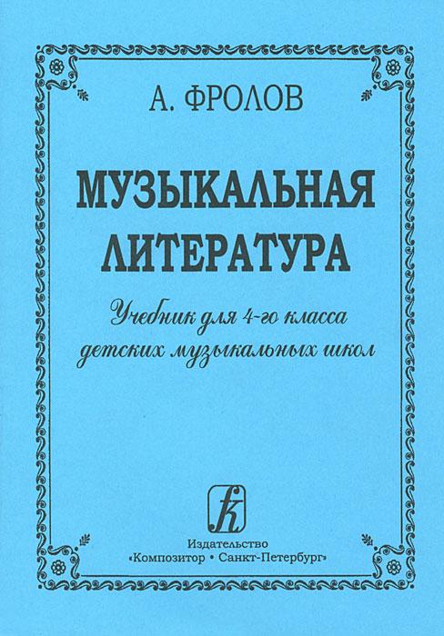 Музыкальная литература. Учебник для 4 класса детских музыкальных школ, А. Фролов