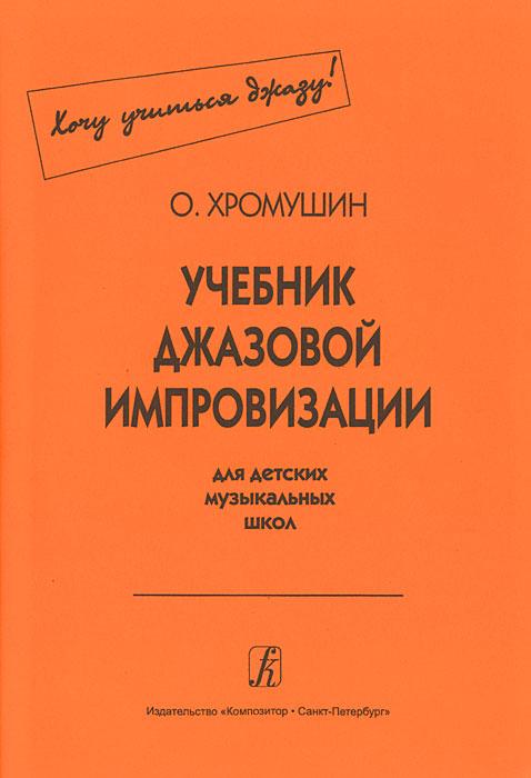 Учебник джазовой импровизации для детских музыкальных школ, О. Хромушин