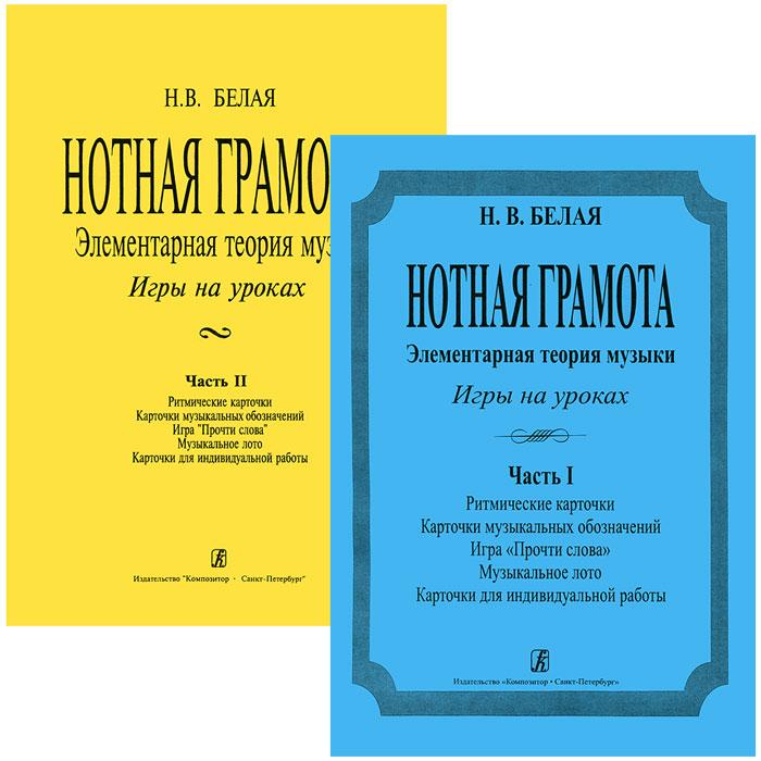 Нотная грамота. Элементарная теория музыки. Уроки-игры (набор из 43 карточек), Н. Б. Белая