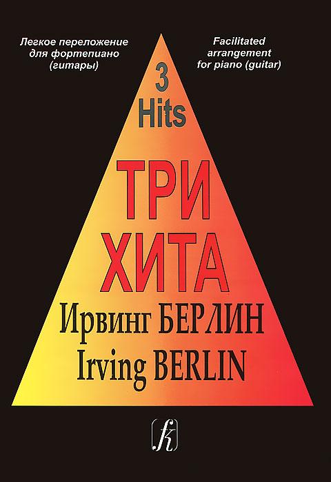 Ирвинг Берлин. Легкое переложение для фортепиано (гитары), Ирвинг Берлин