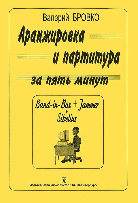 Аранжировка и партитура за пять минут, Валерий Бровко