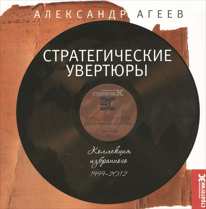 Стратегические увертюры. Коллекция избранного 1999-2012, Александр Агеев