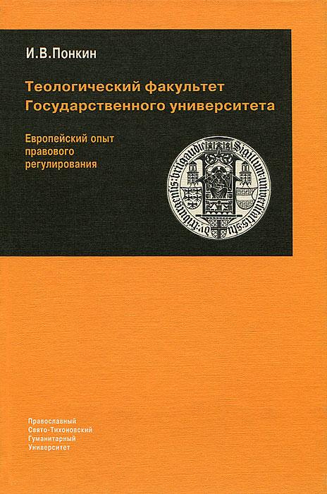 Теологический факультет Государственного университета. Европейский опыт правового регулирования, И. В. Понькин