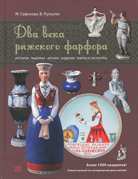 Два века рижского фарфора, М. Сафонова, В. Рускулис