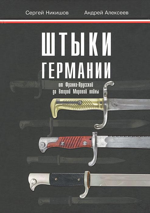 Штыки Германии от Франко-Прусской до Второй Мировой войны, Сергей Никишов, Андрей Алексеев