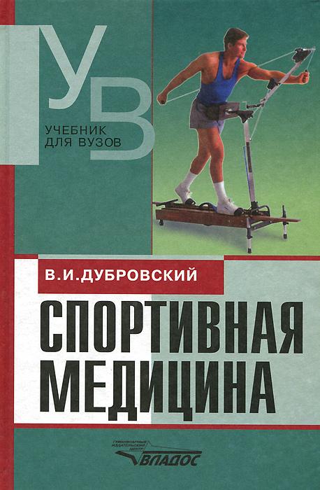 Спортивная медицина, В. И. Дубровский