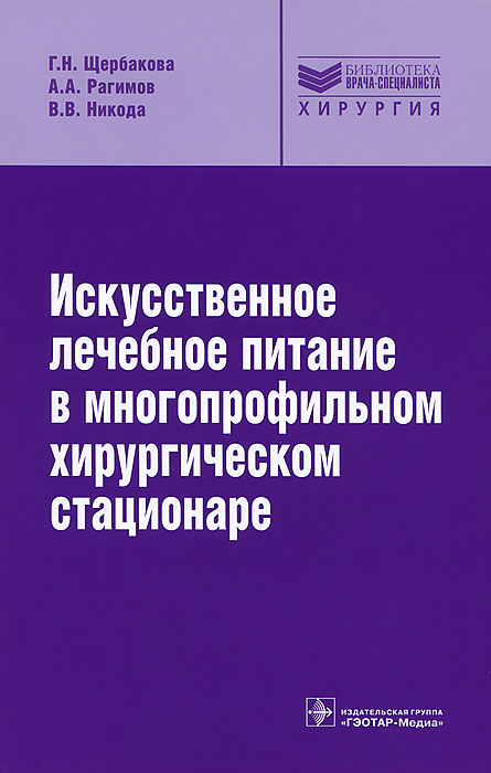 Искусственное лечебное питание в многопрофильном хирургическом стационаре, Г. Н. Щербакова, А. А. Рагимов, В. В. Никода