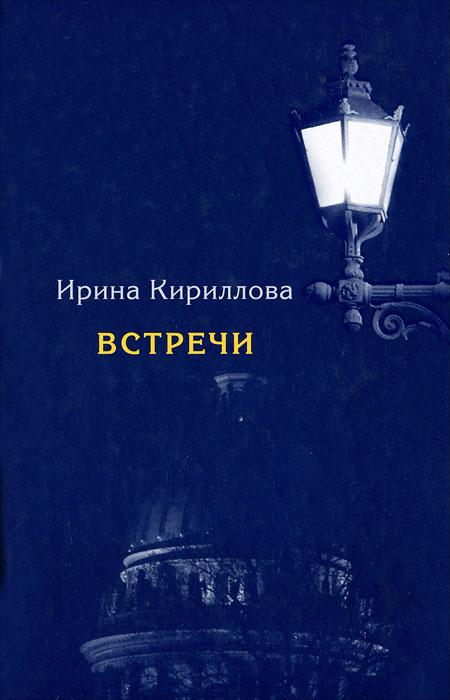 Встречи, Ирина Кириллова