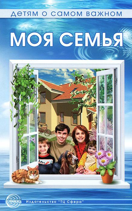 Моя семья, Т. А. Шорыгина