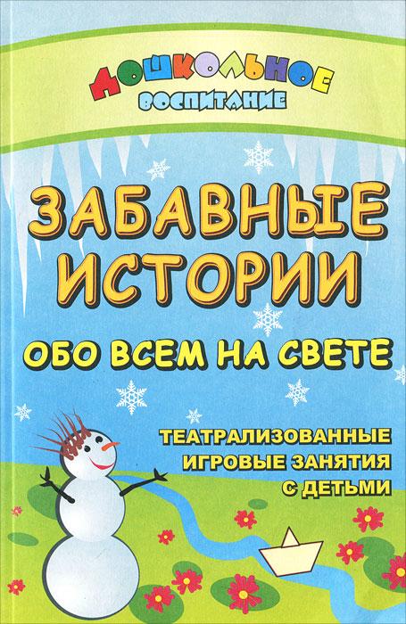 Забавные истории обо всем на свете, Е. А. Гальцова