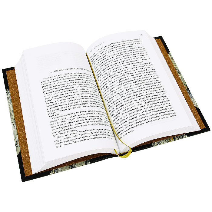 Евреи, Бог и история, Макс Даймонт