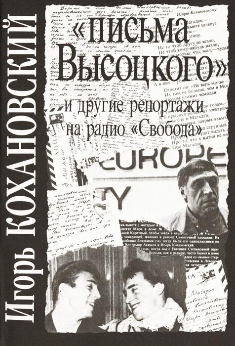 """Письма Высоцкого и другие репортажи на радио """"Свобода"""", Игорь Кохановский"""