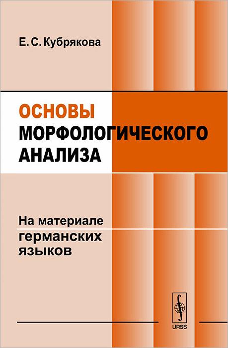 Основы морфологического анализа. На материале германских языков, Е. С. Кубрякова