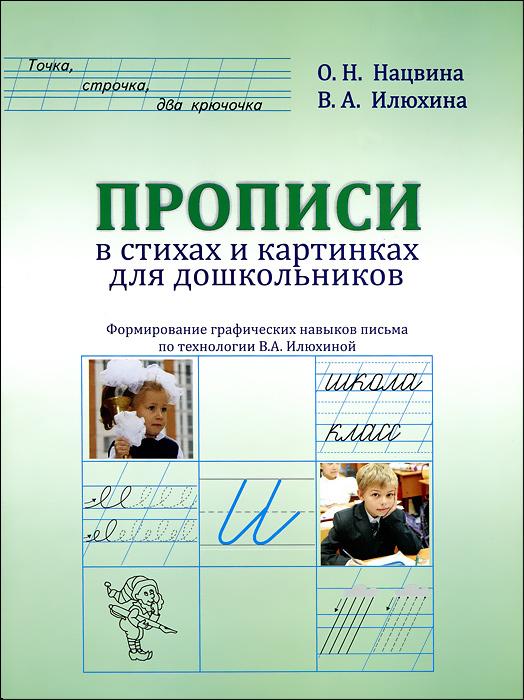 Прописи в стихах и картинках для дошкольников, О. Н. Нацвина, В. А. Илюхина