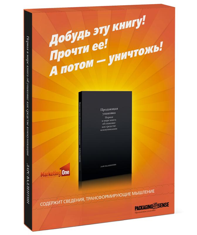 Продающая упаковка. Первая в мире книга об упаковке как средстве коммуникации, Ларс Валлентин