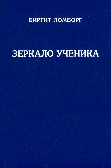 Зеркало ученика. Книги 1-2, Биргит Ломборг